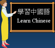 Learn Chinese Cantonese and Putonghua